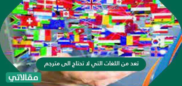 تعد من اللغات التي لا تحتاج الى مترجم