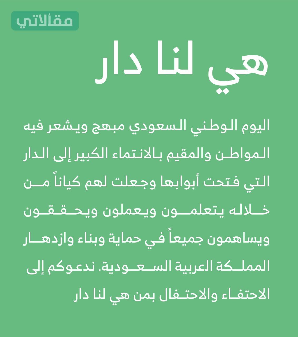 عبارات عن اليوم الوطني للمملكة العربية السعودية