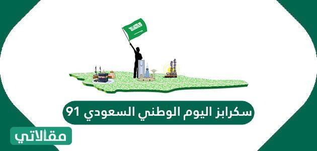 سكرابز اليوم الوطني السعودي 91