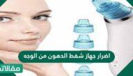 أضرار جهاز شفط الدهون من الوجه