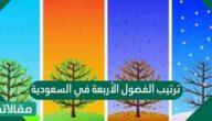 ترتيب الفصول الأربعة في السعودية