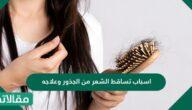 أسباب تساقط الشعر من الجذور وعلاجه