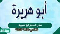 متى أسلم أبو هريرة رضي الله عنه في أي عام