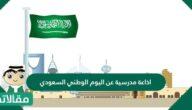 إذاعة مدرسية عن اليوم الوطني السعودي