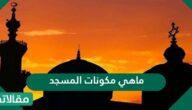 ما هي مكونات المسجد