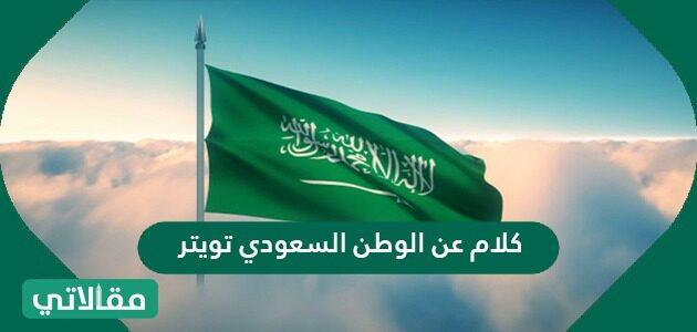 كلام عن الوطن السعودي تويتر