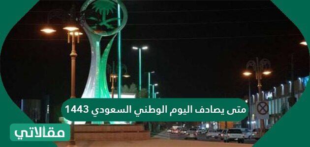 متى يصادف اليوم الوطني السعودي 1443