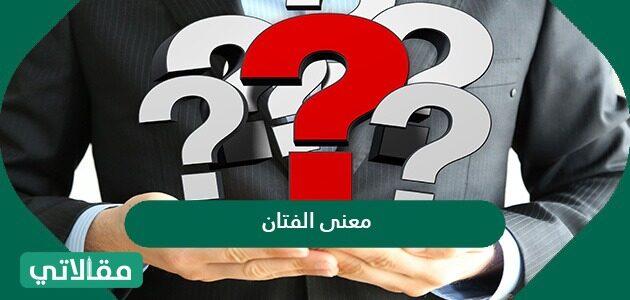 معنى الفتان في اللغة العربية