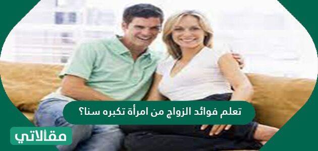 تعلم فوائد الزواج من امرأة تكبره سنًا؟
