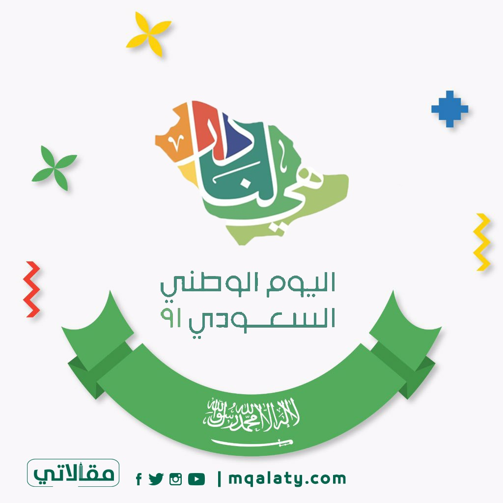 تصاميم العيد الوطني السعودي 1443