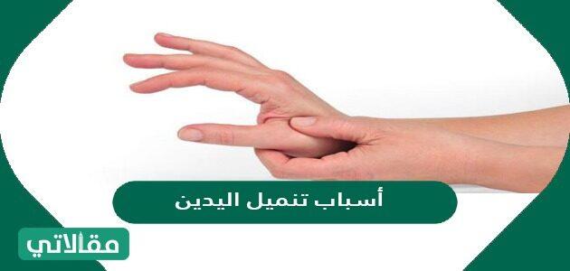 أسباب تنميل اليدين وطرق التخلص منه