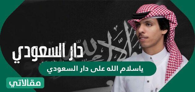 يا سلام الله على دار السعودي مكتوبة