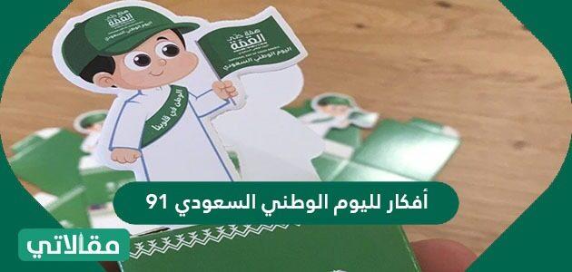 أفكار لليوم الوطني السعودي 91