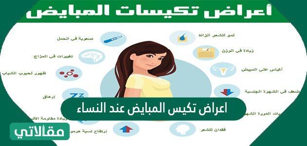 أعراض تكيس المبايض عند النساء