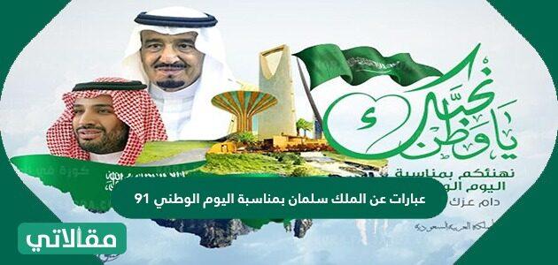 عبارات عن الملك سلمان بمناسبة اليوم الوطني 91