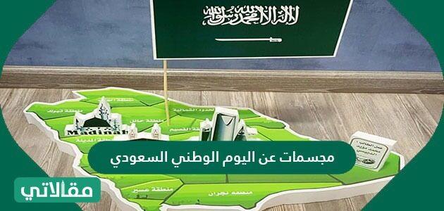 مجسمات عن اليوم الوطني السعودي