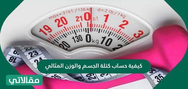 كيفية حساب كتلة الجسم والوزن المثالي