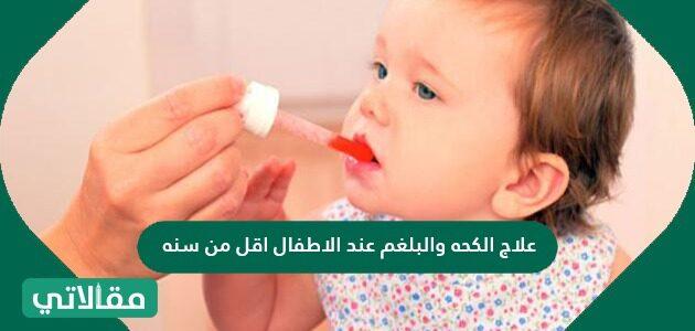 علاج الكحة والبلغم عند الأطفال أقل من سنة