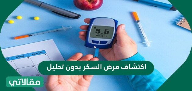 اكتشاف مرض السكر بدون تحليل