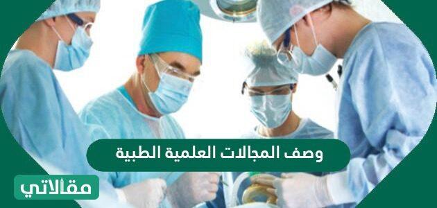 وصف المجالات العلمية الطبية