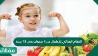 النظام الغذائي للأطفال من 4 سنوات حتى 18 سنة