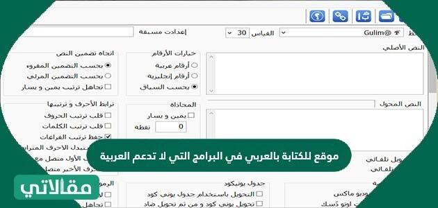 موقع للكتابة بالعربي في البرامج التي لا تدعم العربية