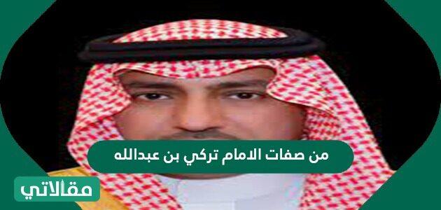 من صفات الإمام تركي بن عبد الله