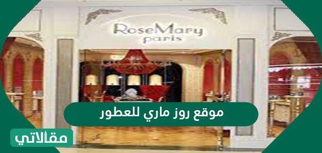 موقع ماري روز للعطور