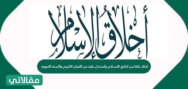 اختار خلقًا من اخلاق الإسلام واستدل عليه من القرآن الكريم والسنة النبوية