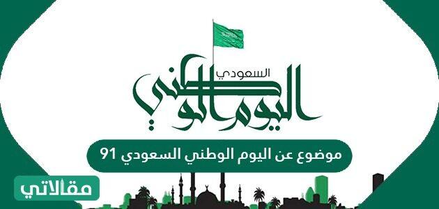 موضوع عن اليوم الوطني السعودي 91