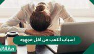 أسباب التعب من أقل مجهود