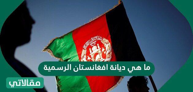 ما هي ديانة أفغانستان الرسمية ومعلومات عنها