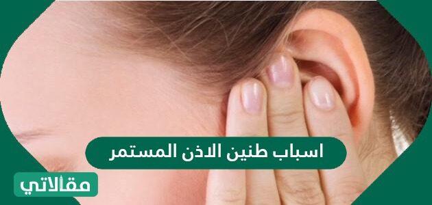 أسباب طنين الأذن المستمر