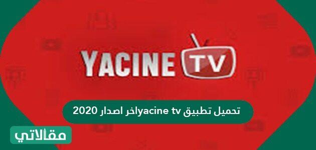 خطوات تحميل تطبيق yacine tv أخر إصدار 2020