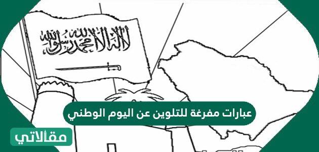 عبارات مفرغة للتلوين عن اليوم الوطني السعودي 91