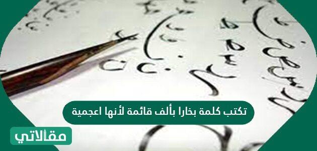 تكتب كلمة بخارا بألف قائمة لأنها أعجمية
