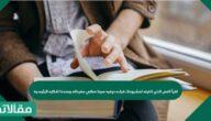 اقرأ النص الذي اخترته لمشروعك قراءه حرفيه مبينا معاني مفرداته ومحددا أفكاره الرئيسية