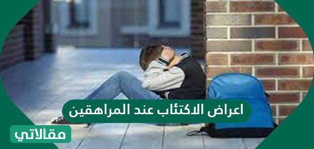أعراض الاكتئاب عند المراهقين
