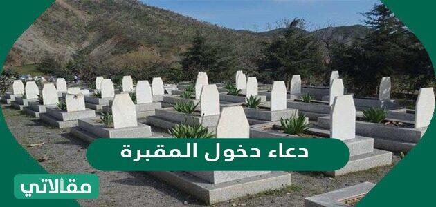 دعاء دخول المقبرة مكتوب