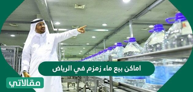أماكن بيع ماء زمزم في الرياض