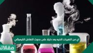 أي من التغيرات الآتية يعد دليلًا على حدوث التفاعل الكيميائي