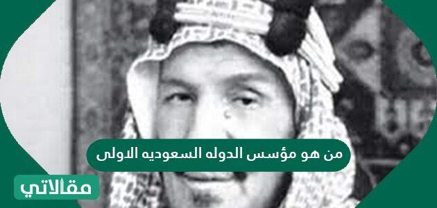من هو مؤسس الدولة السعودية الأولى؟