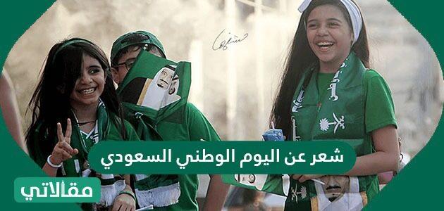 شعر عن اليوم الوطني السعودي