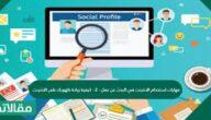 مهارات استخدام الإنترنت في البحث عن عمل – ٢ – كيفية زيادة ظهورك على الإنترنت