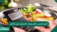 كيف احسب السعرات الحرارية في الأكل