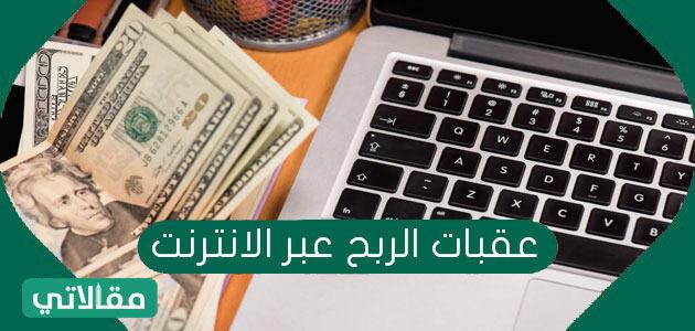 لماذا يتعثر البعض في تحقيق مصدر دخل من الانترنت؟