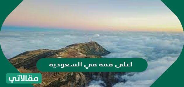 ما هي اعلى قمة في السعودية ؟