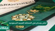 ما اعلى وسام في المملكه العربيه السعوديه