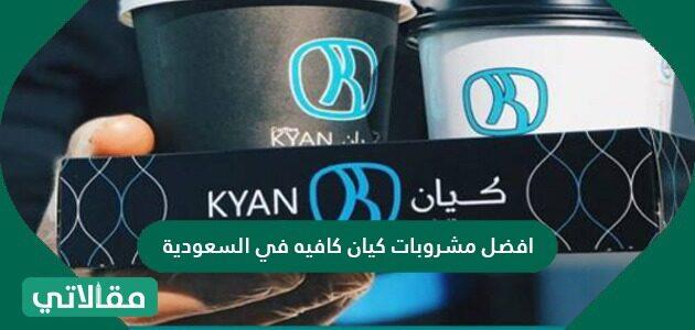 افضل مشروبات كيان كافيه في السعودية