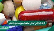 الأشياء التي تبطل مفعول حبوب منع الحمل